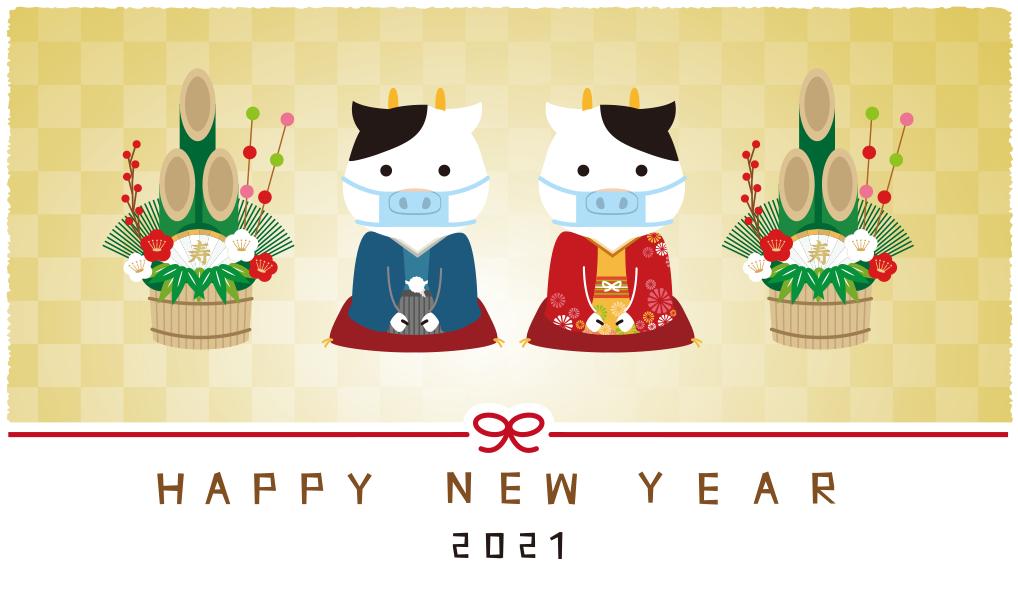 【謹賀新年】本年もどうぞよろしくお願いいたします!